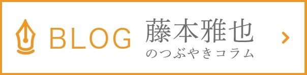 BLOG 藤本雅也