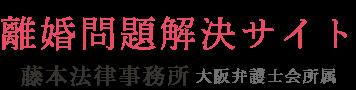 離婚問題解決サイト 藤本法律事務所 大阪弁護士会所属